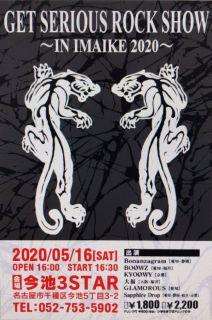 2020!初LIVE!!